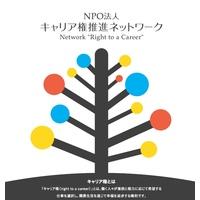 組織内サイレントマイノリティにならないためにもキャリア権を!~働く女性をテーマに岩田喜美枝さまに伺いました