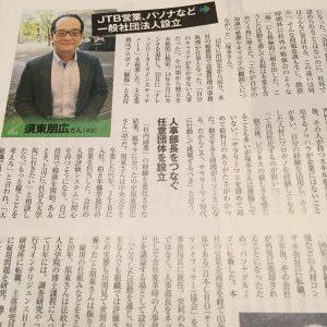 週刊東洋経済に掲載いただきました(副業をバネに次の人生を)