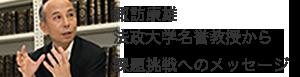 諏訪康雄法政大学名誉教授